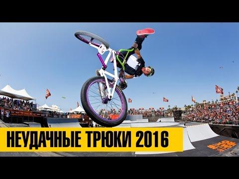 Неудачные трюки и падения 2016 | Самые неудачные трюки на bmx, мотоцикле, скейте и высоте