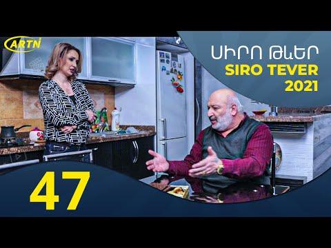 Սիրո Թևեր Սերիա 47 - SIRO TEVER PART 47