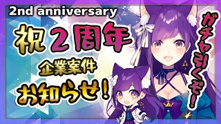 【記念枠】2周年&お披露目&案件お知らせ!【2nd anniversary】