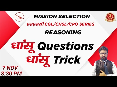 SSC CGL/CHSL/CPO SERIES | Reasoning | Questions With Tricks | By Kuldeep Mahendras | 8:30 Pm