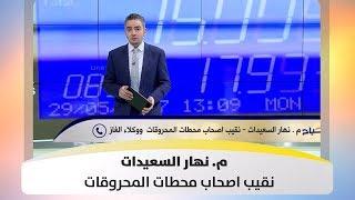 م. نهار السعيدات - نقيب اصحاب محطات المحروقات