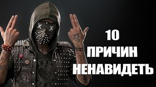 10 причин ненавидеть Watch Dogs 2
