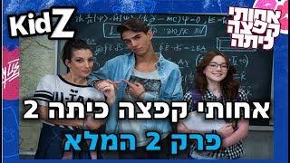 אחותי קפצה כיתה עונה 2 - פרק 2 המלא!