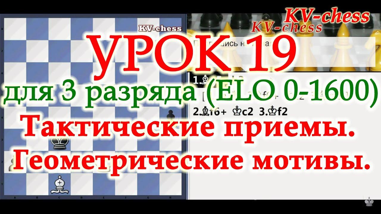 619fb7456e9 Тактические приемы в шахматах - Урок 19 для 3 разряда. - YouTube