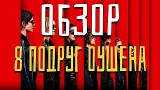 ОБЗОР - 8 ПОДРУГ ОУШЕНА
