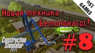 Construction Simulator 2015 #8 ⇒ Новая техника - Бетононасос!