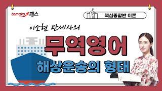 [무역영어 / 토마토패스] 해상운송의 형태