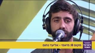 אליעד - מיאמי (חי במצעד השנתי של גלגלצ ו-ynet)