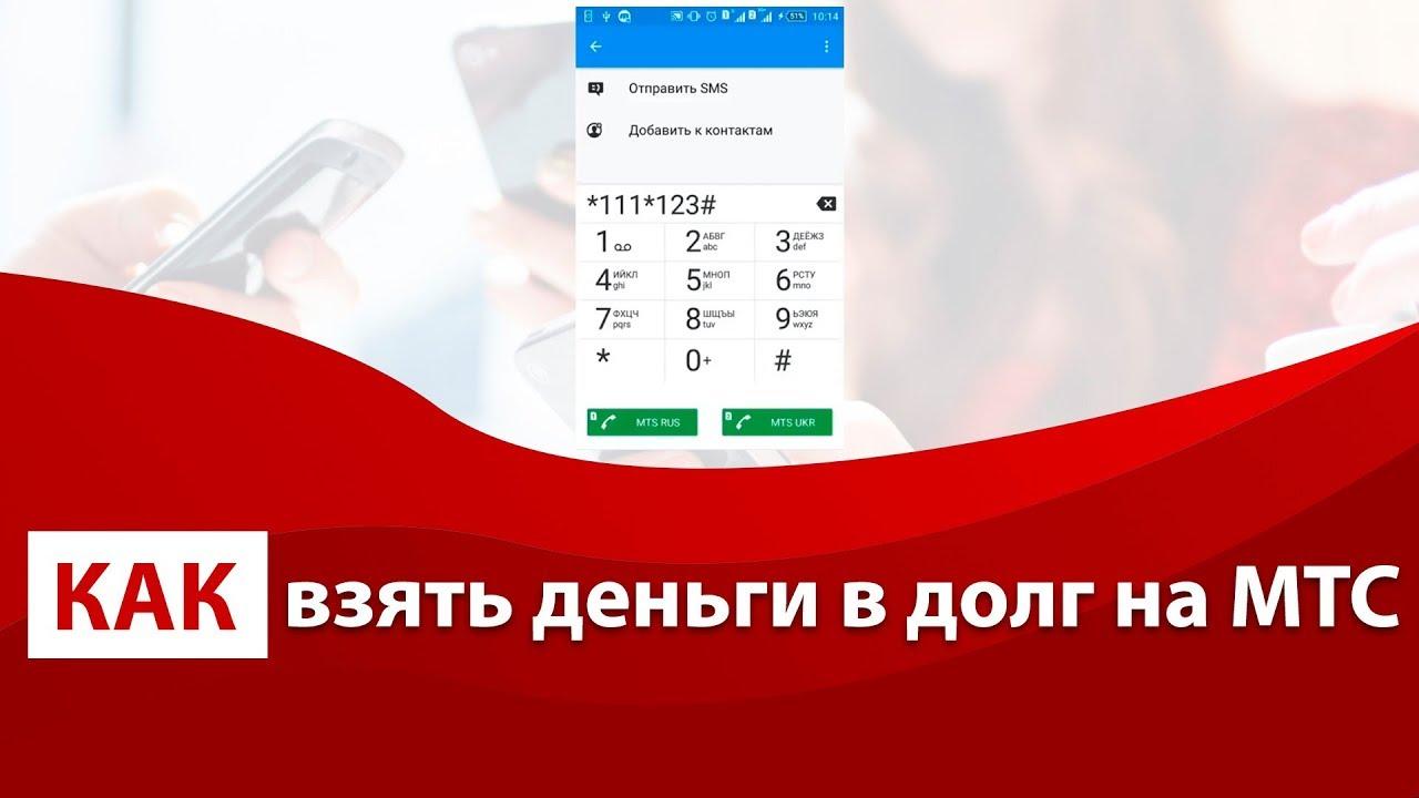 Взять кредит мтс на телефон татфондбанк получить кредит