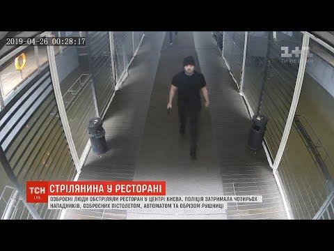 Стрілянина у центрі Києва: озброєні люди обстріляли ресторан