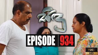 Sidu | Episode 934 05th March 2020 Thumbnail