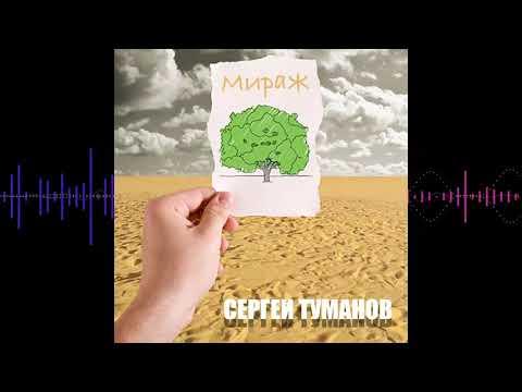 Сергей Туманов - Мираж