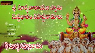 Sri Suryanarayana Swamy Suprabhatham,Sahasranamalu Part -2 ||Telugu Devotional Songs Jukebox