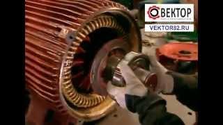 Ремонт Перемотка Электродвигателей насосов стартера генераторов(, 2015-01-12T12:18:17.000Z)