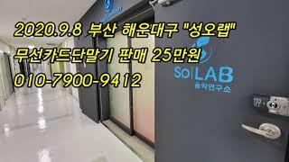 해운대구 부산 부산남구 부산동구 동래구 양산 기장 정관…