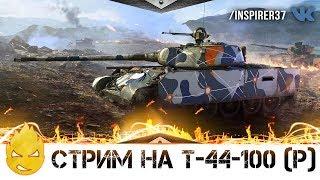 Погоня за максимальным опытом на Т-44-100 (Р)! [Запись стрима] - 15.10.18