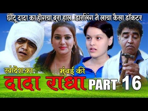Khandesh ka DADA part 16