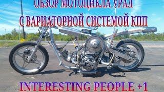 Обзор мотоцикла Урал с вариаторной системой КПП/URALGON/Урал с вариатором