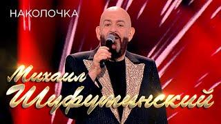 Михаил Шуфутинский - Наколочка 12+