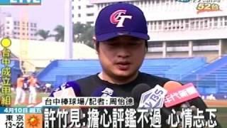 台中成棒選秀 前米迪亞球員許竹見現身