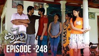 Thoodu | Episode 248 - (2020-01-29) | ITN Thumbnail