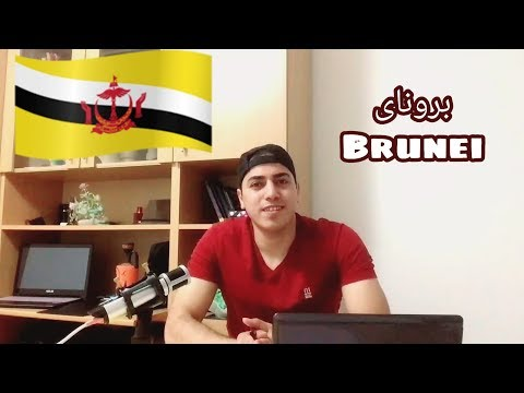 الهجرة الى بروناى  Brunei  |  أغنى بلد إسلامى