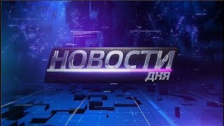 15.01.2018 Новости дня 20:00