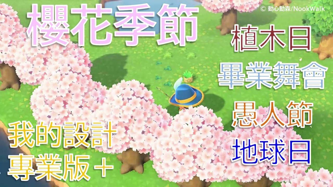 [動物之森友會] 櫻花季節、「我的設計專業版+」、愚人節、畢業舞會、植木日、地球日