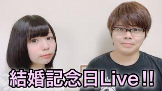チャンネル隊長結婚記念日Live2019.11.22