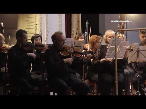Уральский филармонический оркестр исполнил в Ревде произведения Грига