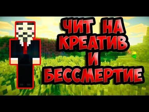 ➤▪Чит на креатив и бессмертие в майнкрафт 1.12.2 Чит Kilo 1.12.2 Яндекс диск