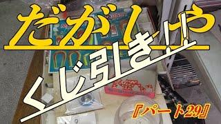 """懐かしい 昭和の駄菓子や 『くじ引きにチャレンジ!!』 ☆おまけ映像あり♪ / Nostalgic Showa of candy and """"lottery to the challenge!"""""""