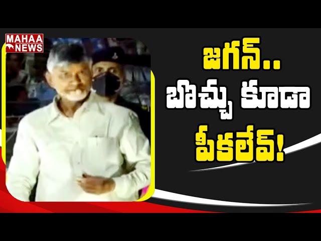 జగన్.. బొచ్చు కూడా పీకలేవ్: Chandrababu Road Show LIVE For Tirupati By-Election Campaign