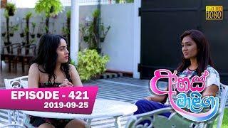 Ahas Maliga | Episode 421 | 2019-09-25 Thumbnail