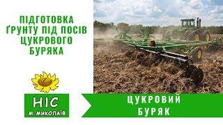 Підготовка ґрунту під посів цукрового буряка