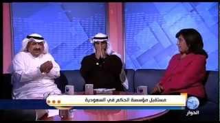 مستقبل مؤسسة الحكم في السعودية ..!!