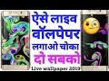 Live wallpaper 2019 | Magic Fluids LIve Wallpaper Android App Review Demo