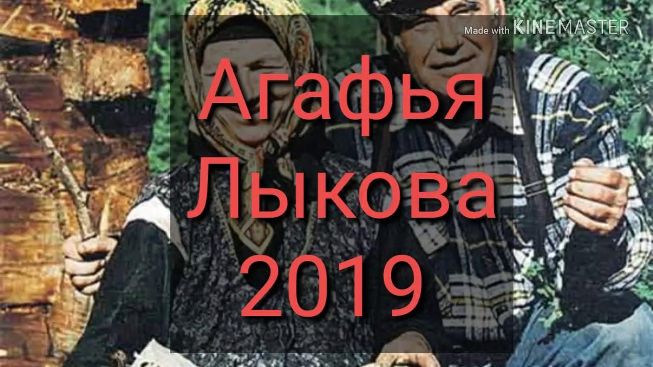 Агафья Лыкова 2019 (Часть 2)
