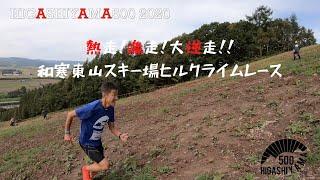 【ヒルクライムレース】HIGASHIYAMA500 2020ハイライト【和寒東山スキー場】