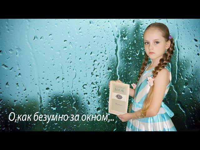 Изображение предпросмотра прочтения – ПолинаЗапорожец читает произведение «О, как безумно за окном...» А.А.Блока