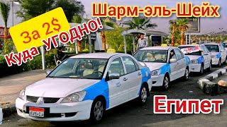 Такси в Шарм эль Шейхе Сколько стоит Едем в СОХО СТАРЫЙ РЫНОК НААМА БЕЙ Торг уместен