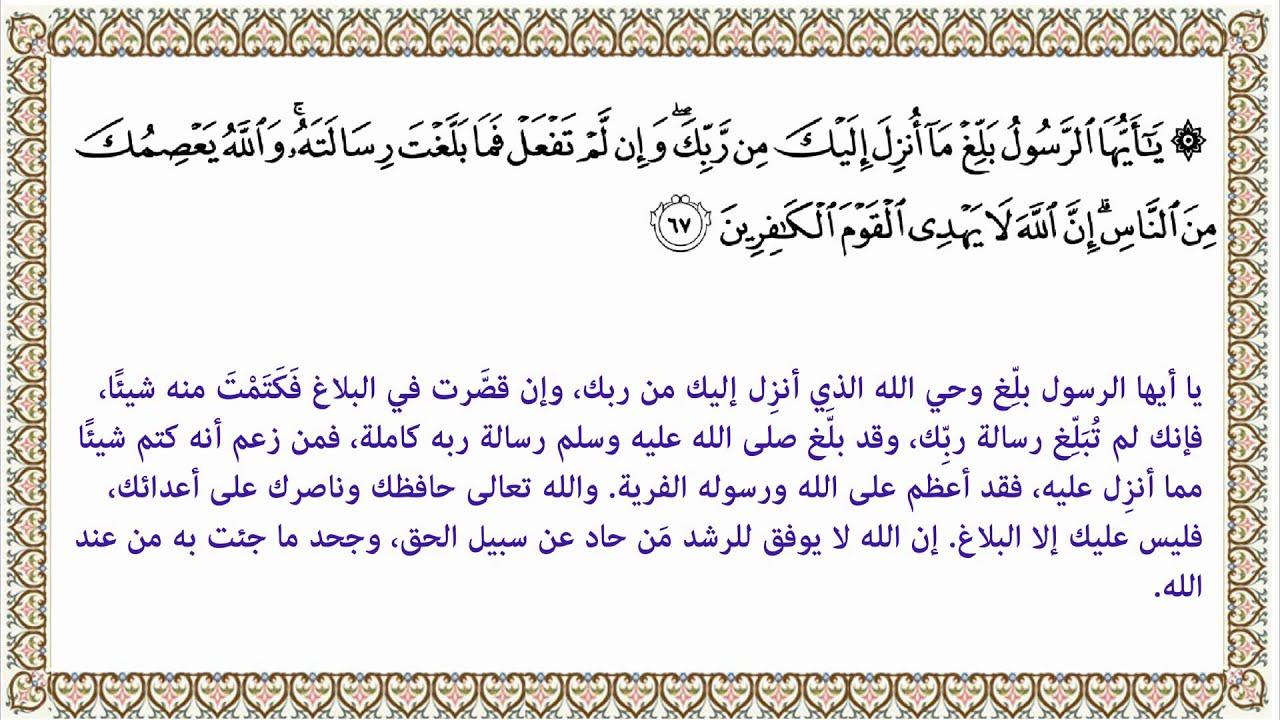 التفسير الميسر الآية 67 من سورة المائدة 005 - YouTube