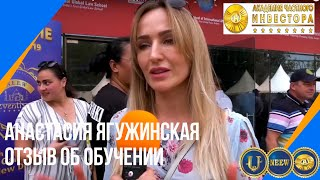 Анастасия Ягужинская | Отзыв об обучении в Академии Частного Инвестора