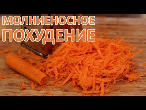 Штаны Будут Слетать? Легкий Способ Похудеть На Моркови. Морковная Диета