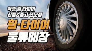 대전중고타이어 휠타이어물류매장