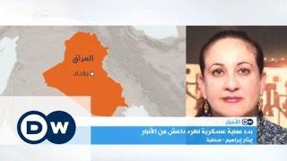 العراق: حول أهمية وخلفيات اطلاق حملة تحرير الرمادي | الأخبار    14-7-2015