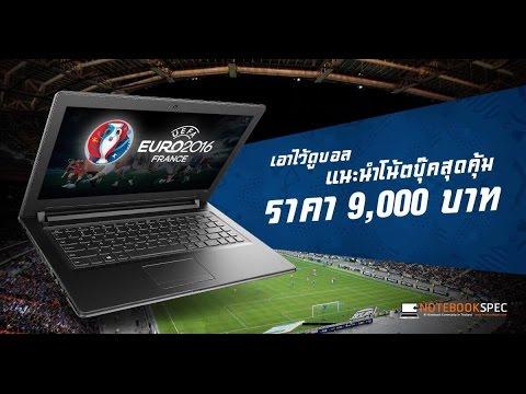 จัดว่าคุ้ม!!! แนะนำโน๊ตบุ๊คสเปคทำงาน เล่นเกมและท่องเน็ตได้ครบครัน แถมดูบอลยูโร 2016 งบ 9,000 บาท