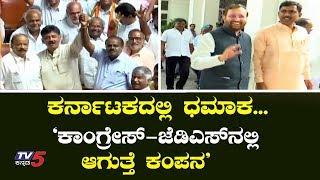 ಮೈತ್ರಿ ಸರ್ಕಾರ ಬಿದ್ದರೆ ಬಿಜೆಪಿ ಸರ್ಕಾರ ಎದ್ದೇಳಲಿದೆ | Karnataka BJP | Congress JDS Alliance | TV5 Kannada