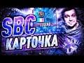 SBC КАРТОЧКА   HAPPY-GO-LUCKY #15