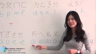 1 Chinese Phonetic Systems part A
